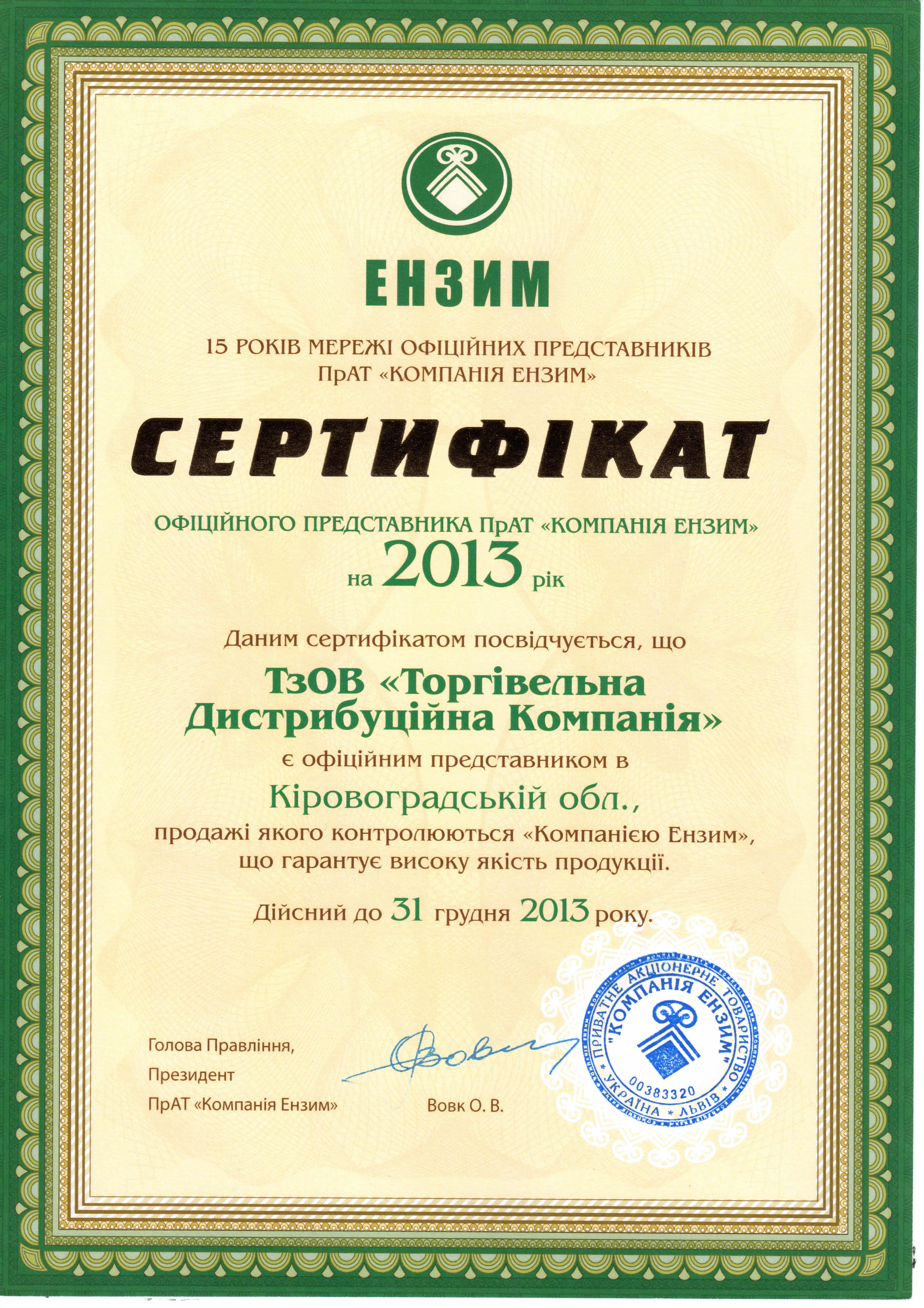Сертификат Ензим