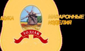 «Зодиак» современное предприятие один из лидеров рынка макаронных изделий в Восточной Украине.